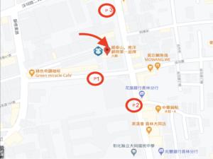 鍋泰山員林店停車資訊